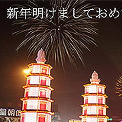 Año Nuevo Japón