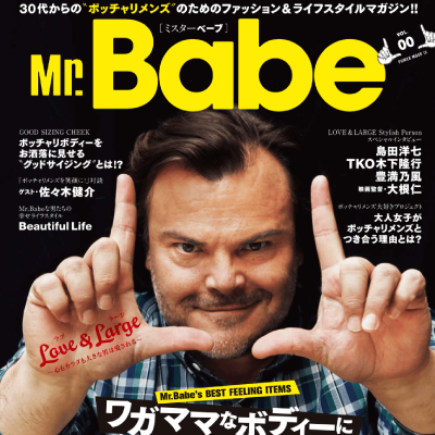 Revista Mr. Babe